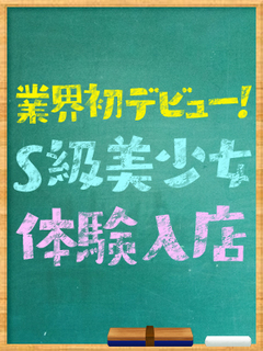 S級美少女体験入店(1)