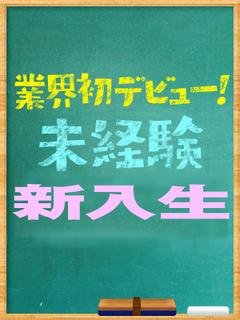 ゆき【3/5体験入店】
