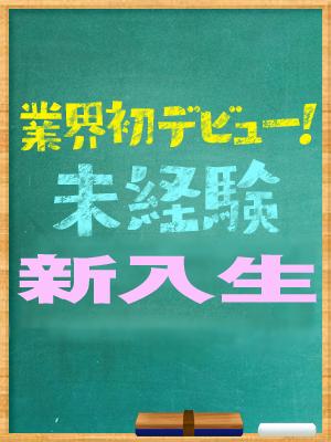 るな【3/22体験入店】