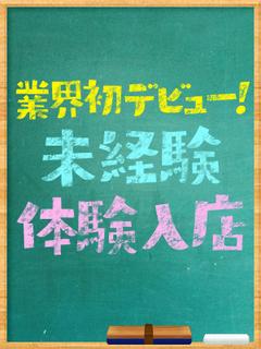 体験入店【1】