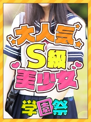 ゆき【8/21体験入店】