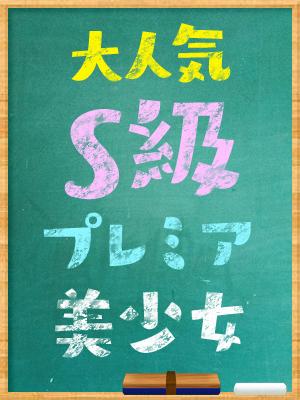 みく【1/14体験入店】