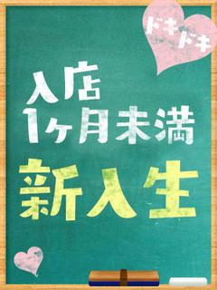 みき【3/26体験入店】