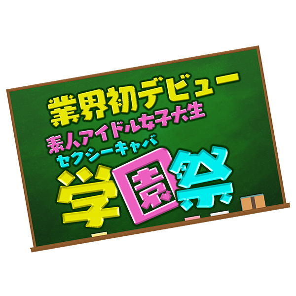 東京都/池袋キャバクラ『学園祭』|りおなプロフィール