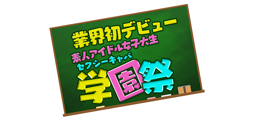 東京都/池袋キャバクラ『学園祭』